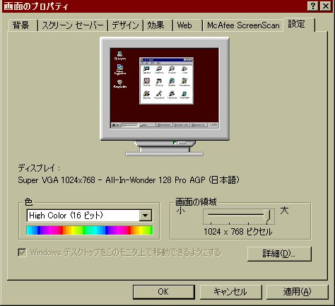 Программу 32Bit Color.